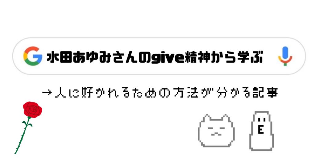 ネタバレ 水田あゆみ