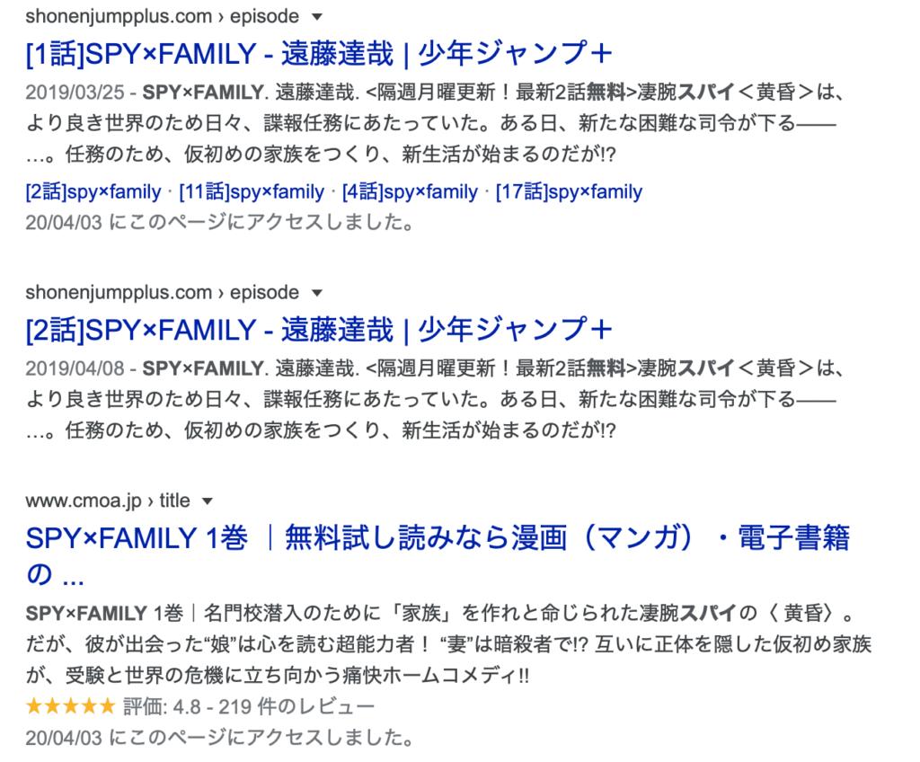 SPY×FAMILY 無料 検索結果